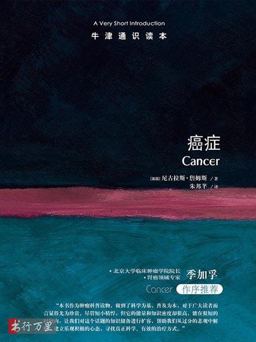 《癌症:牛津通识读本》尼古拉斯·詹姆斯_中文修订版_PDF电子书免费下载