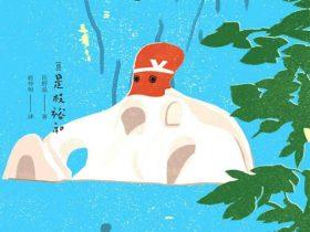 《比海更深》是枝裕和_全译经典版_PDF电子书免费下载