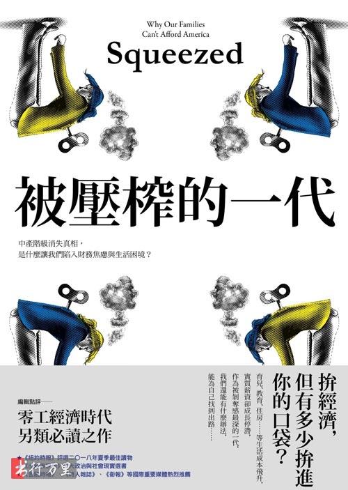《被压榨的一代》艾莉莎.奎特_中文版_PDF电子书免费下载