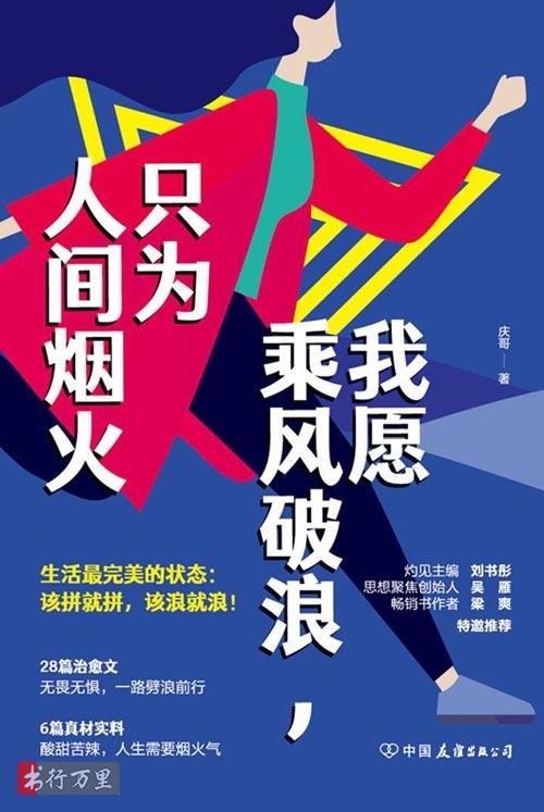 《我愿乘风破浪,只为人间烟火》庆哥_全新修订版_PDF电子书下载