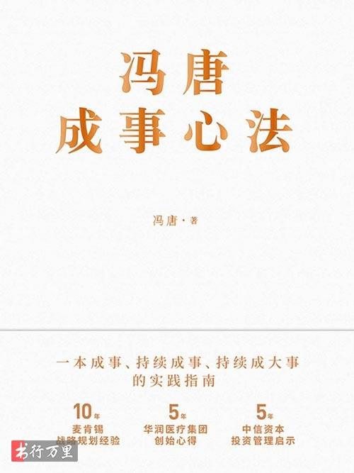 《冯唐成事心法》冯唐_全新升级版_PDF电子书免费下载