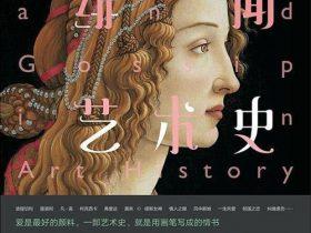 《绯闻艺术史》林微云_全新修订版_PDF电子书免费下载