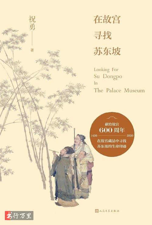 《在故宫寻找苏东坡》祝勇_经典版_PDF电子书免费下载
