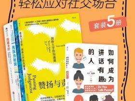 《沟通的艺术:轻松应对社交场合(套装共5册)》大卫•尼希尔 等_珍藏版_PDF电子书免费下载