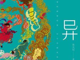 《六异录》朱大可_修订版_PDF电子书免费下载