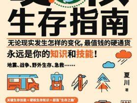 《硬核生存指南》夏川_全新升级版_PDF电子书免费下载