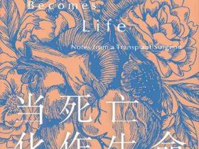 《当死亡化作生命》约书亚•梅兹里希_全译文字版_PDF电子书免费下载