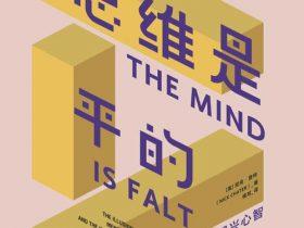 《思维是平的:心理深度错觉与即兴心智》尼克·查特_中文经典版_PDF电子书下载