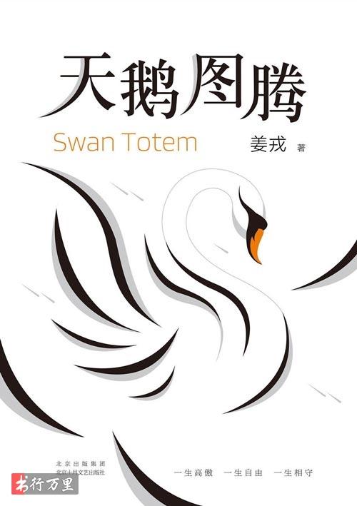 《天鹅图腾》姜戎_文字版_PDF电子书免费下载