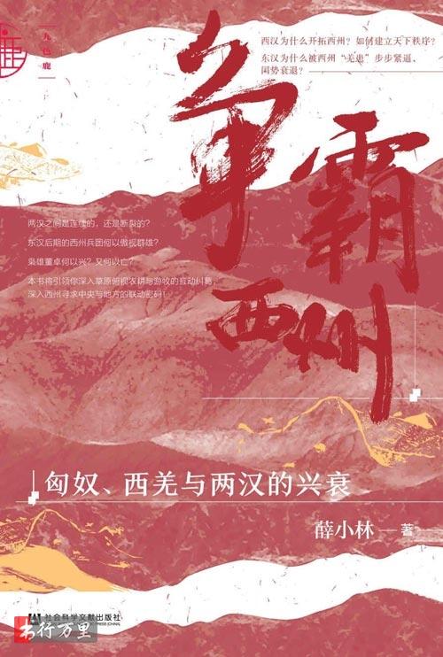 《争霸西州:匈奴、西羌与两汉的兴衰》薛小林_珍藏版_PDF电子书免费下载