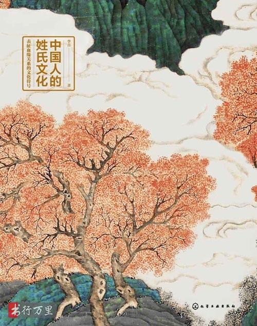 《中国人的姓氏文化》李吉_珍藏版_PDF电子书免费下载