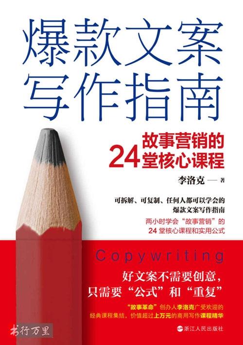 《爆款文案写作指南:故事营销的24堂核心课程》李洛克_全新增订本_PDF电子书下载
