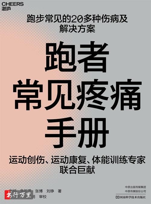 《跑者常见疼痛手册》谢頔 等_经典版_PDF电子书免费下载