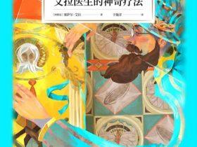 《艾拉医生的神奇疗法》塞萨尔•艾拉_珍藏版_PDF电子书免费下载