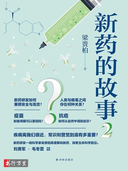 《新药的故事2》梁贵柏_修订版_PDF电子书免费下载