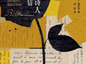 《给青年诗人的十封信》莱内·马利亚·里尔克_中文经典版_PDF电子书下载