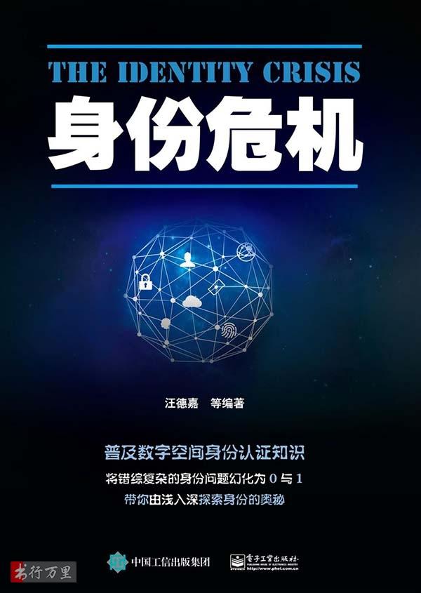 《身份危机》汪德嘉_经典版_PDF电子书免费下载
