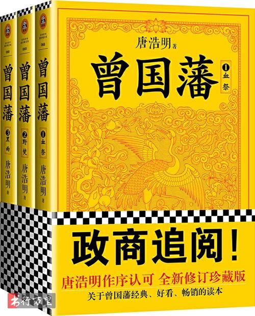 《曾国藩(全3册)》唐浩明_珍藏版_PDF电子书免费下载