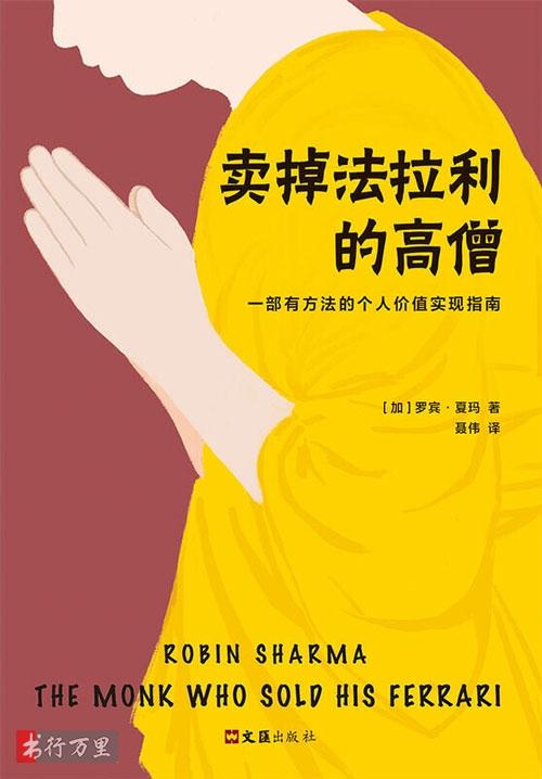 《卖掉法拉利的高僧:一部有方法的个人价值实现指南》罗宾·夏玛_全译文字版_PDF电子书下载