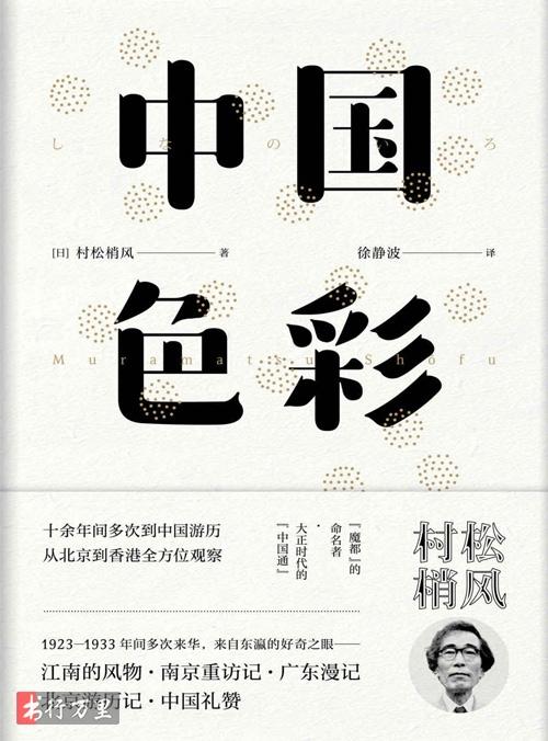 《中国色彩》村松梢风_全译修订版_PDF电子书下载