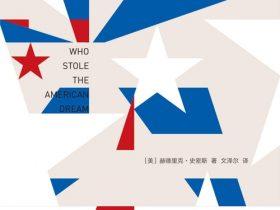 《谁偷走了美国梦 : 从中产到新穷人》亨瑞克.史密斯_全译文字版_PDF电子书下载