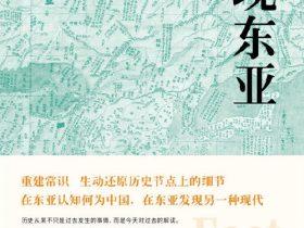《发现东亚》宋念申_修订版_PDF电子书免费下载
