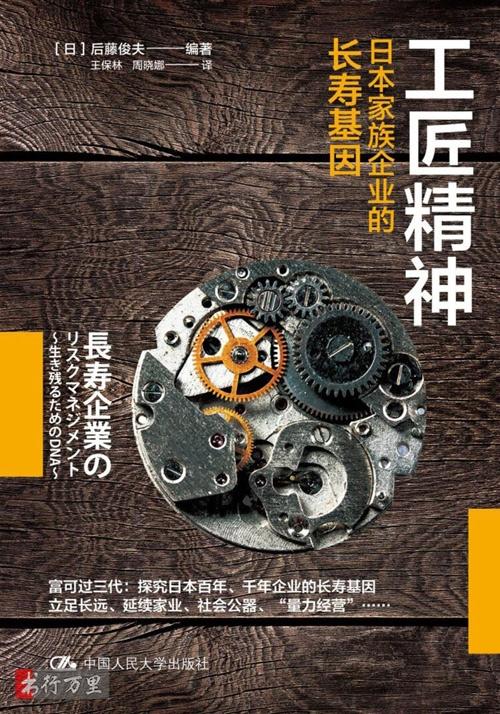 《工匠精神:日本家族企业的长寿基因》后藤俊夫_全新修订版_PDF电子书下载