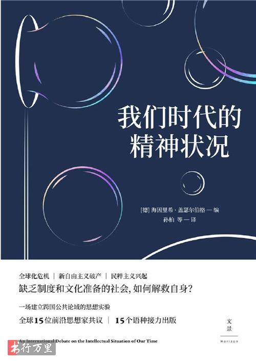 《我们时代的精神状况》海因里希·盖瑟尔伯格_中文版_PDF电子书免费下载