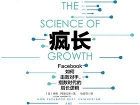 《疯长:Facebook如何击败对手,指数时代的增长逻辑》肖恩· 阿美拉蒂_中文版_PDF电子书下载