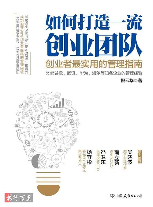 《如何打造一流创业团队:创业者最实用的管理指南》倪云华_珍藏版_PDF电子书下载