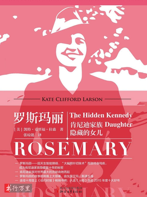 《罗斯玛丽:肯尼迪家族隐藏的女儿》凯特•克里福•拉森_文字版_PDF电子书下载