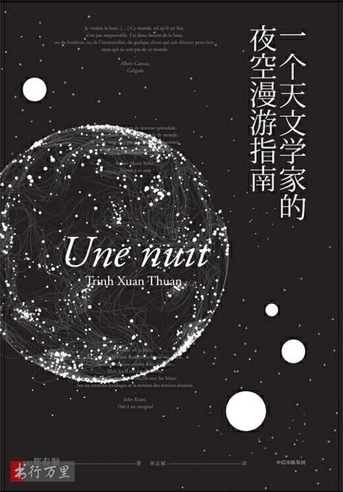 《一个天文学家的夜空漫游指南》郑春顺_经典版_PDF电子书免费下载