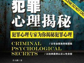 《犯罪心理揭秘》许大鹏_全新版_PDF电子书免费下载