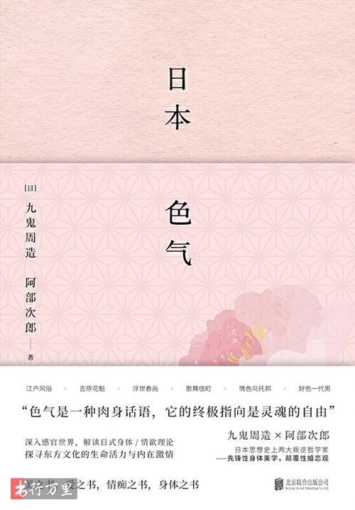 《日本色气》九鬼周造_文字版_PDF电子书免费下载