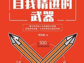 《让写作成为自我精进的武器》师北宸_经典版_PDF电子书免费下载