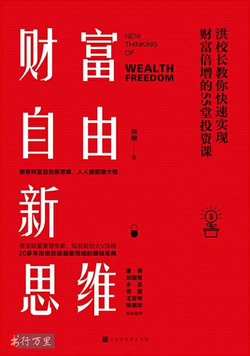《财富自由新思维》洪榕_经典版_PDF电子书免费下载