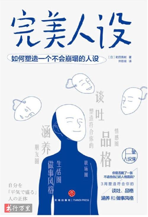《完美人设:如何塑造一个不会崩塌的人设》和田秀树_中文版_PDF电子书下载