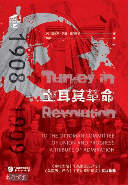 《土耳其革命:1908-1909》查尔斯•罗登•巴克斯顿_中文版_PDF电子书下载