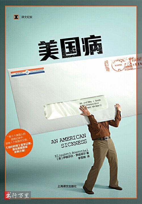 《美国病》伊丽莎白•罗森塔尔_中文版_PDF电子书免费下载