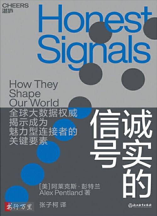《诚实的信号》阿莱克斯 • 彭特兰_全译文字版_PDF电子书下载