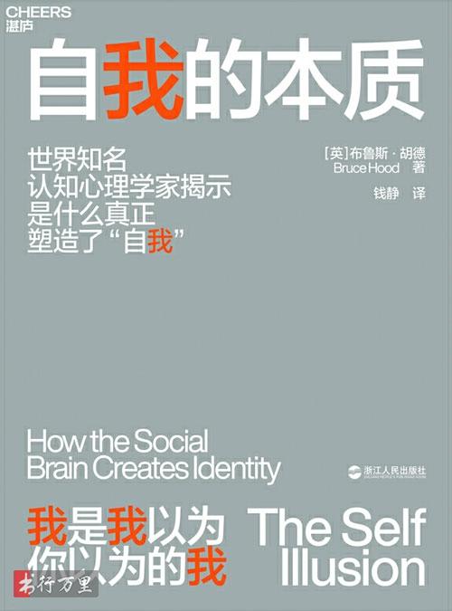 """《自我的本质 世界知名认知心理学家揭示是什么真正塑造了""""自我""""》布鲁斯•胡德_文字版_PDF电子书下载"""