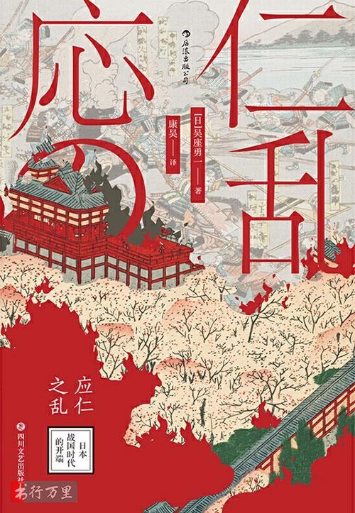 《应仁之乱:日本战国时代的开端》吴座勇一_文字版_PDF电子书下载