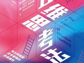 《五维思考法:用五种维度思考事物的本质属性》爱德华·伯格_中文经典版_PDF电子书下载