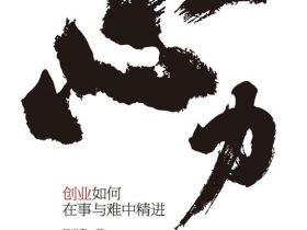 《心力:创业如何在事与难中精进》吴世春_全新增订本_PDF电子书下载