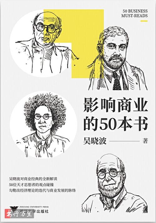 《影响商业的50本书》吴晓波_全新增订本_PDF电子书免费下载