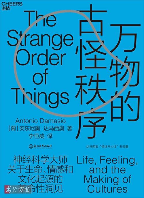 《万物的古怪秩序》安东尼奥·达马西奥_中文版_PDF电子书下载