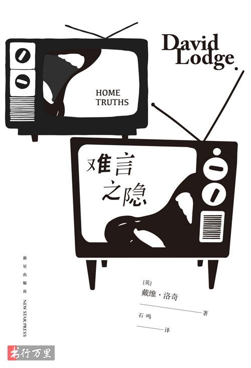 《难言之隐》戴维˙洛奇_全译文字版_PDF电子书免费下载