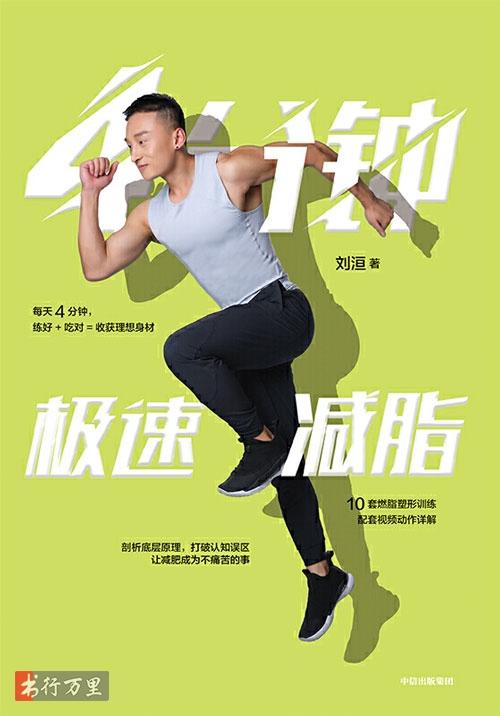 《4分钟极速减脂》刘洹_全新升级版_PDF电子书下载