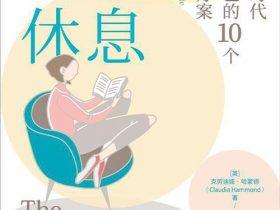 《深度休息:在焦虑时代治愈自己的10个心理学方案》克劳迪娅•哈蒙德_中文珍藏版_PDF电子书下载