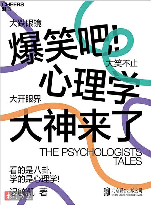 《爆笑吧!心理学大神来了》迟毓凯_修订版_PDF电子书下载